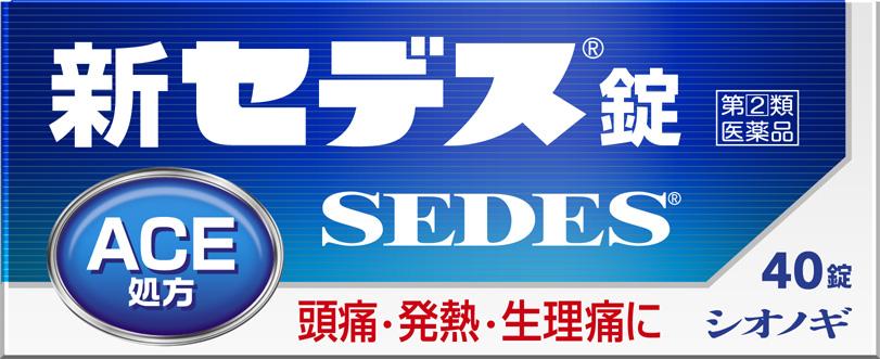 新セデス錠 40錠: 医薬品・医薬部外品クリエイトSDネットショップ