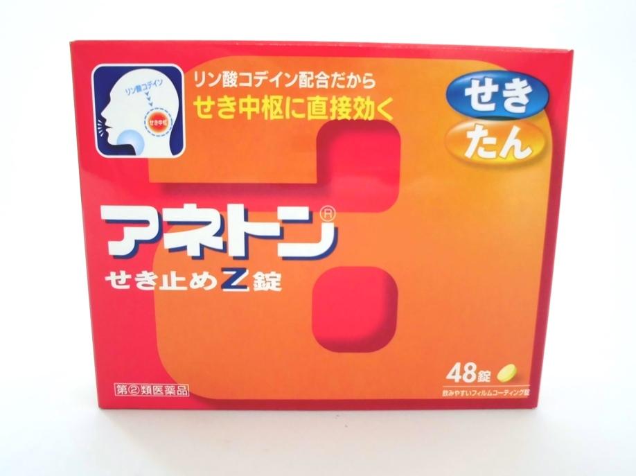 アネトン せき止めZ錠 48錠: 医...