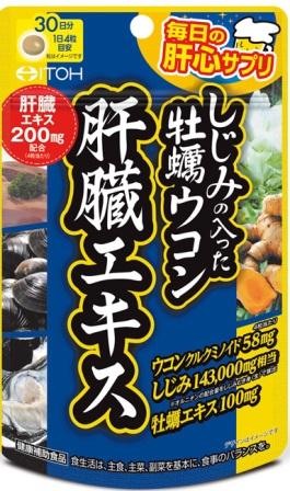 しじみ の 入っ た 牡蠣 ウコン