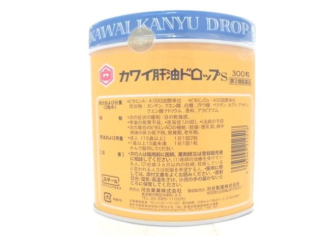 肝油 ドロップ カワイ 河合製薬株式会社