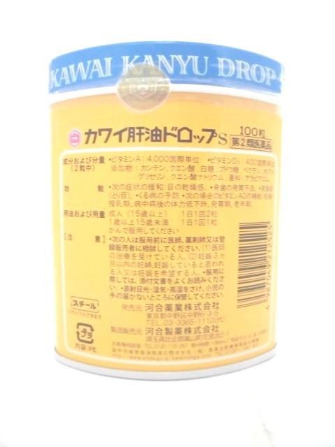 肝油 ドロップ 効能