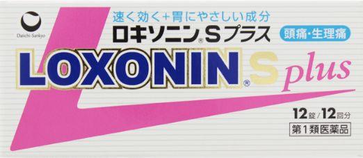 空腹 時 ロキソニン 空腹時のロキソニンの飲み方について、知識のある方、教えてください!空