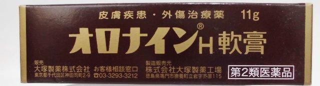 オロナイン軟膏 とびひ